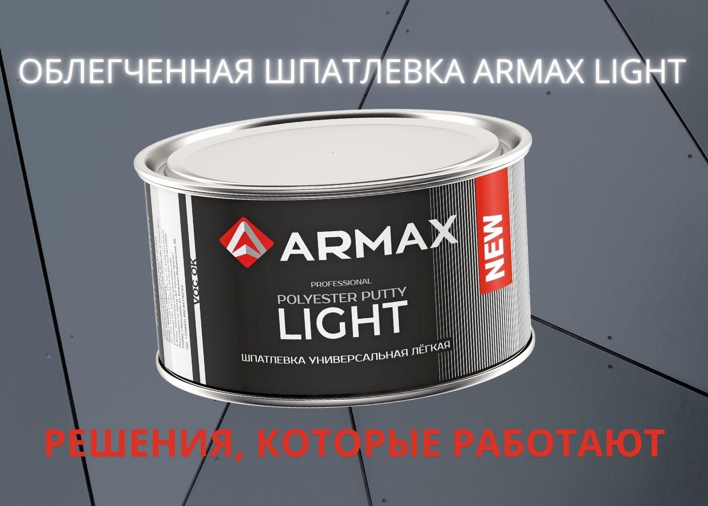 Облегченная шпатлевка Armax Light